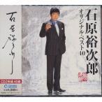 【送料無料選択可】石原裕次郎/石原裕次郎オリジナル・ベスト40