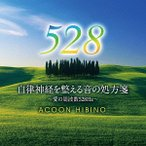 【送料無料選択可】ACOON HIBINO/自律神経を整える音の処方箋〜愛の周波数528Hz〜