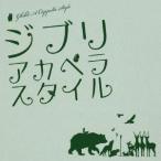 Yahoo!ネオウィングYahoo!店【送料無料選択可】オムニバス/ジブリ・アカペラスタイル