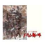 【送料無料選択可】久石譲/イメージ交響組曲「ハウルの動く城」