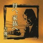 【送料無料選択可】吉幾三/芸能生活40周年記念アルバムII 「母へ、家族へ」