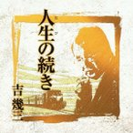 【送料無料選択可】吉幾三/芸能生活40周年記念アルバムIII 「人生(たび)の続き」