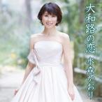 水森かおり/大和路の恋 [通常盤]
