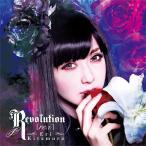 【送料無料選択可】喜多村英梨/Revolution【re:i】 [通常盤]