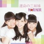 N☆RNiR〈ノニエル〉/運命の三姉妹
