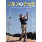 【送料無料選択可】趣味教養/ゴルフのチカラ Vol.2 フェアウェイウッド&アイアン編 -正確な方向と飛距離をモノにする- 永井延宏の最新ゴル