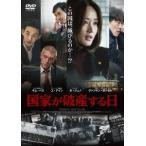 [DVD]/【送料無料選択可】洋画/国家が破産する日