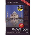 BGV/世界遺産夢の旅100選 スペシャルバージョン アジア篇 (1)