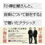 【送料無料選択可】小澤征爾 (指揮)/『小澤征爾さんと、音楽について話をする』で聴いたクラシック
