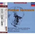 【送料無料選択可】ヴィルヘルム・バックハウス (Pf)/ベートーヴェン: 3大ピアノ・ソナタ集 Vol.1 「月光」「悲愴」「熱情」 [限定盤]