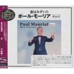 【送料無料選択可】ポール・モーリア/恋はみずいろ〜ポール・モーリア・ベスト・セレクション VOL.2 [SHM-CD]