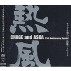 CHAGE and ASKA 25th Anniversary Special チャゲ 飛鳥 熱風コンサート  DVD