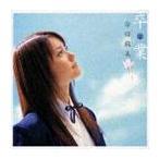 安倍麻美/卒業 [DVD付き初回限定盤]