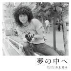 【送料無料選択可】井上陽水/夢の中へ [SHM-CD] [初回限定盤]