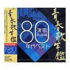 【送料無料選択可】オムニバス/青春歌年鑑 演歌・歌謡編 -1980年代ベスト-