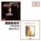 【送料無料選択可】西田佐知子/「たそがれの恋」+「鍵をかけないで」