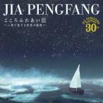 [CDA]/【送料無料選択可】ジャー・パンファン/こころふれあいIII〜二胡で旅する世界の航路〜