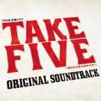 【送料無料選択可】TVサントラ/TBS系 金曜ドラマ 『TAKE FIVE〜俺たちは愛を盗めるか〜』 オリジナル・サウンドトラック