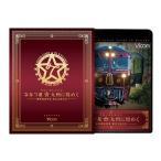 クルーズトレイン ななつ星 九州に煌めく ブルーレイ DVDセット DEGブルーレイ大賞受賞作品     Blu-ray