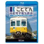 【送料無料選択可】鉄道/ことでん 高松琴平電気鉄道 全線往復 琴平線・長尾線・志度線[Blu-ray]