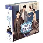 【送料無料】TVドラマ/それでも青い日に DVD-BOX 1
