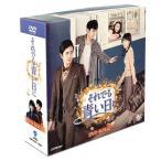 【送料無料】TVドラマ/それでも青い日に DVD-BOX 2