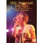 【送料無料選択可】秋山奈々/StilL ProgresS DVD Vol.3