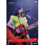 【送料無料選択可】大原櫻子/大原櫻子 LIVE DVD 1st TOUR 2015 SPRING 〜CHERRYYYY BLOSSOOOOM!!!〜