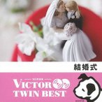 VICTOR TWIN BEST 結婚式BGM