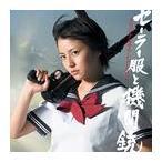 【送料無料選択可】TVサントラ/TVドラマ「セーラー服と機関銃」オリジナル・サウンドトラック