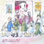 【送料無料選択可】オムニバス/日本の軍歌アーカイブス Vol.4 銃後の歌 戦時下の少女歌謡 1929-1943