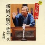 【送料無料選択可】小沢昭一/CD版 小沢昭一的 新宿末廣亭 特選三夜