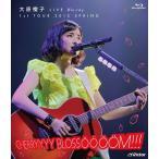 【送料無料選択可】大原櫻子/大原櫻子 LIVE Blu-ray 1st TOUR 2015 SPRING 〜CHERRYYYY BLOSSOOOOM!