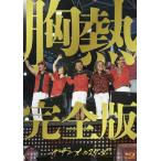 SUPER SUMMER LIVE 2013  灼熱のマンピー   G スポット解禁    胸熱完全版 通常盤   Blu-ray