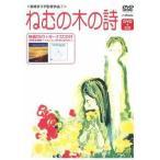【送料無料選択可】宮城まり子とねむの木学園のこどもたち/ねむの木の詩 [DVD+CD]