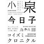 【送料無料選択可】小泉今日子/コイズミクロニクル〜コンプリートシングルベスト 1982-2017〜 [SHM-CD] [初回限定盤]