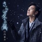 【送料無料選択可】山内惠介/さらせ冬の嵐 (唄盤) [CD+DVD]