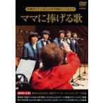 【送料無料選択可】宮城まり子とねむの木学園のこどもたち/ママに捧げる歌 [DVD+CD]