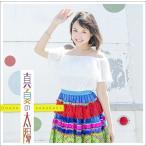 【送料無料選択可】大原櫻子/真夏の太陽 [DVD付初回限定盤 B]