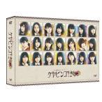 【送料無料】バラエティ (欅坂46)/全力! 欅坂46 バラエティー KEYABINGO! 2 DVD-BOX [初回生産限定]