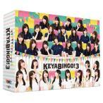 【送料無料】バラエティ (欅坂46)/全力! 欅坂46 バラエティー KEYABINGO! 3 DVD-BOX [初回生産限定]