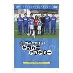 【送料無料選択可】サッカー/続・親子で学ぼう! サッカーアカデミー VOL.1