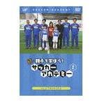 【送料無料選択可】サッカー/続・親子で学ぼう! サッカーアカデミー VOL.2