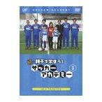 【送料無料選択可】サッカー/続・親子で学ぼう! サッカーアカデミー VOL.3