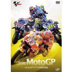 【送料無料選択可】モーター・スポーツ/2016MotoGP MotoGPクラス年間総集編