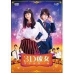映画 3D彼女 リアルガール   DVD