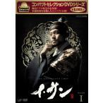【送料無料選択可】TVドラマ/イ・サン DVD-BOX I [廉価版]