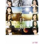 「[DVD]/【送料無料】TVドラマ/恋文日和 DVD-BOX [通常版]」の画像
