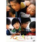 【送料無料選択可】TVドラマ/光とともに・・・ 〜自閉症児を抱えて〜 DVD-BOX