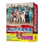 Yahoo!ネオウィングYahoo!店【ゆうメール利用不可】TVドラマ/おじいさん先生 熱闘篇 DVD-BOX